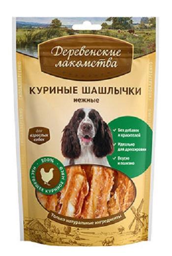Деревенские лакомства для собак куриные шашлычки нежные