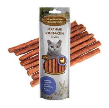 Деревенские лакомства для кошек мясные колбаски из утки