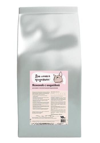 Для Самых Преданных Сенситив сухой корм для кошек с ягненком и индейкой