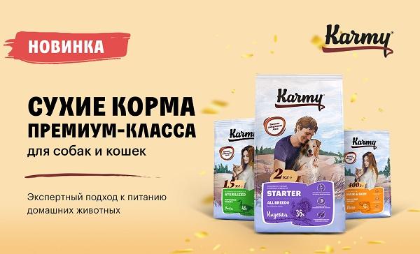 Новинка - сухие корма Karmy!