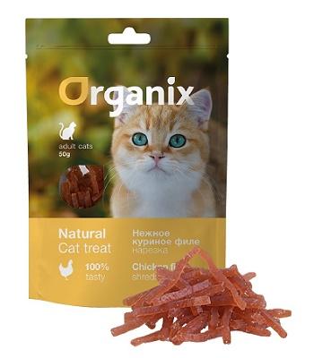 Organix лакомство для кошек Нежная нарезка куриного филе