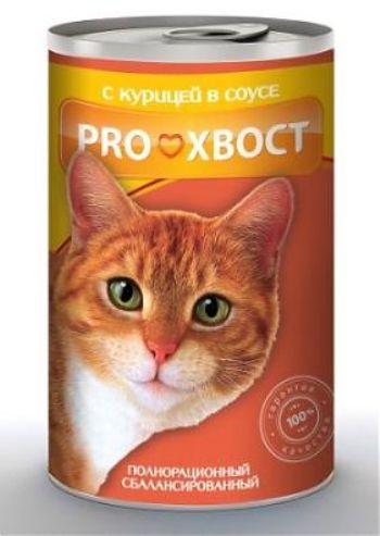 Proхвост консервы для кошек с курицей в соусе