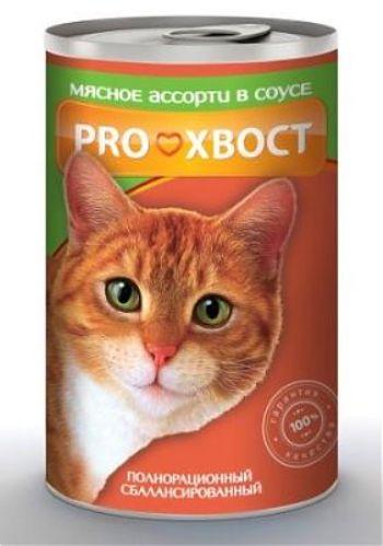 Proхвост консервы для кошек мясное ассорти
