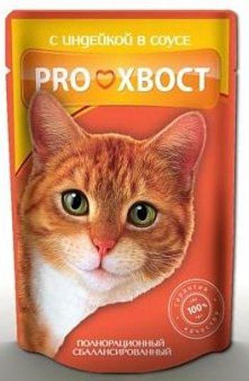 Proхвост влажный корм для кошек с индейкой в соусе