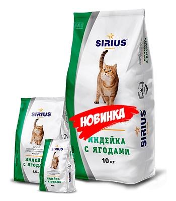 Sirius сухой корм для взрослых кошек Индейка с ягодами