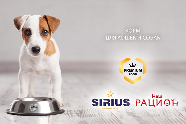 Новинка - корма Sirius!
