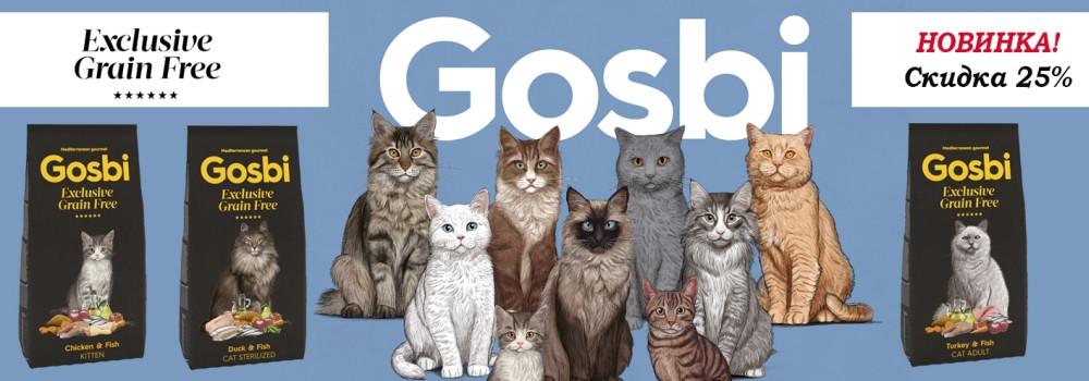 Скидка 25% на корма для кошек Gosbi!