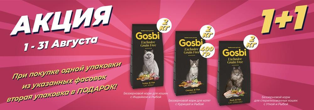Gosbi сухой корм для кошек - 1+1!