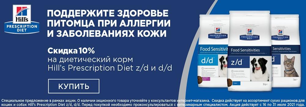 Скидка 10% на диеты Hill's при аллергии!