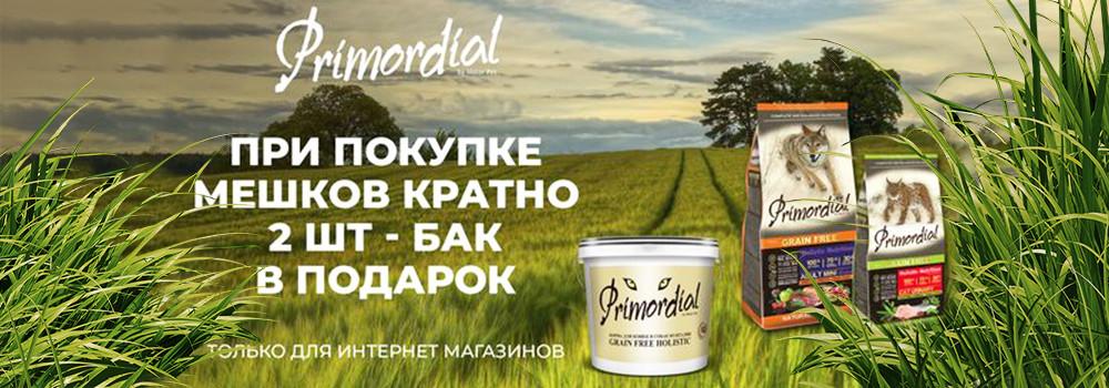 Контейнер для корма Primordial в подарок!