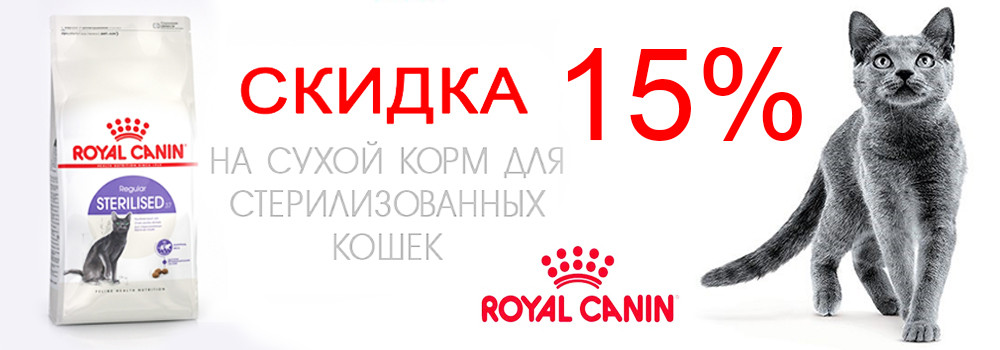 Скидка 15% на корма Royal Canin Sterilised!