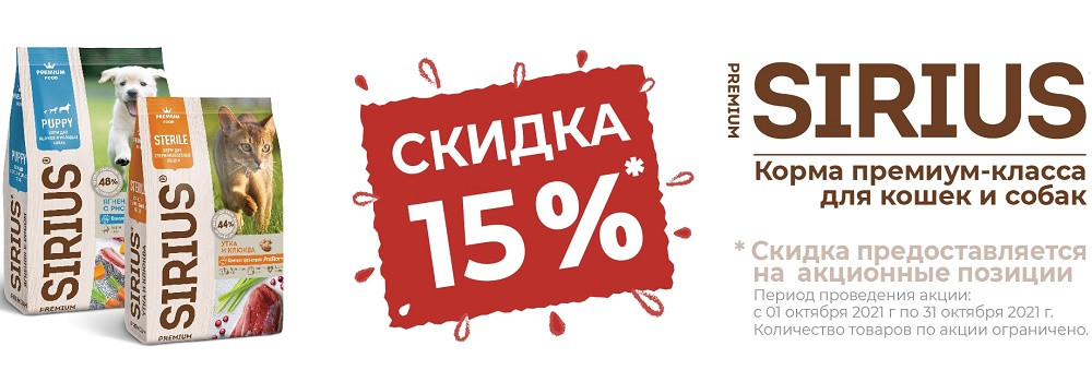 Скидка 15% на сухие корма Sirius!