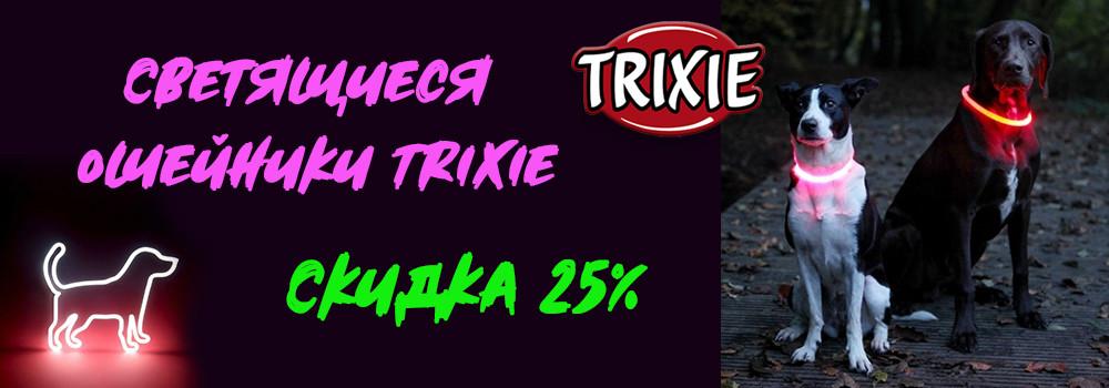 Скидка 25% на светящиеся ошейники Trixie!