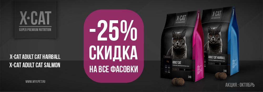 Скидка 25% на сухие корма X-CAT!