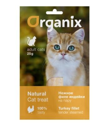 Organix лакомство для кошек Нежное филе индейки