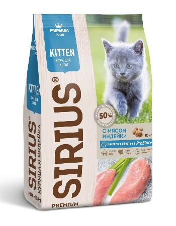 Sirius сухой корм для котят Индейка